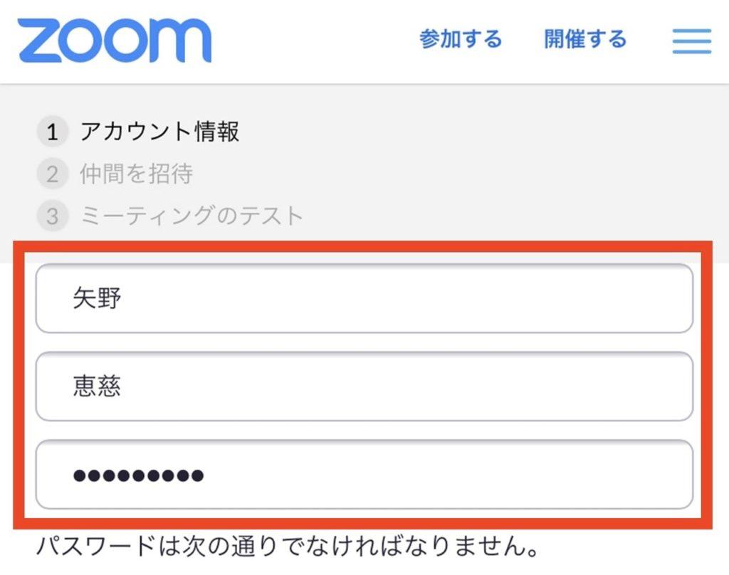 の は と zoom アップ サイン